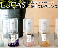 浄化スプレー LUCAS-ルカス|最高級パワーストーンのフォレストブルー【全商品1か月返品OK・送料無料】